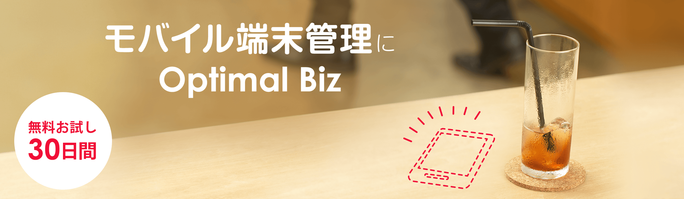 MDM「Optimal Biz」
